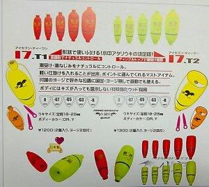画像2: i7(アイセブン)T1(2個入)